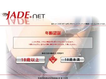 JADE NET(ジェイドネット)がSBSに加盟