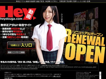 Hey動画(heydouga.com)リニューアル