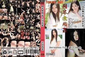 東京熱(my.tokyo-hot.com / TOKYO-HOT)と問答無用姦