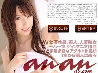 anan-av.com(無修正PPV動画サイト)