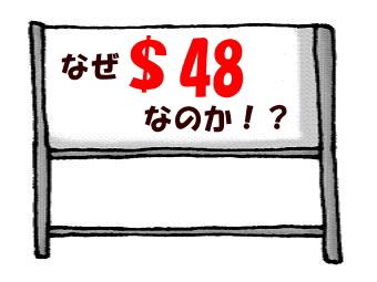 なぜ$48なのか!?