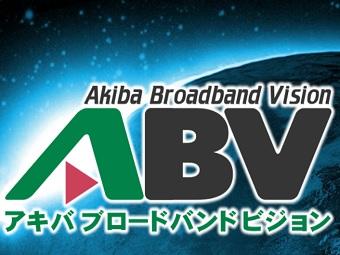 ABV(アキバブロードバンドビジョン)&AKIBACOM(アキバコム)