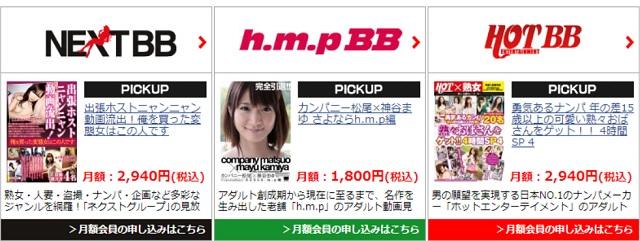 MGS月額定額制チャンネル3