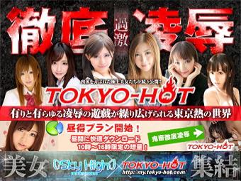 東京熱(my.tokyo-hot.com/TOKYO-HOT)