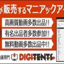 DIGITENTS(デジテンツ)