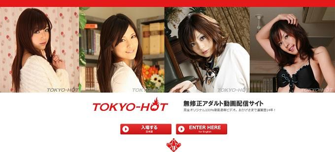 東京熱(my.tokyo-hot.com)