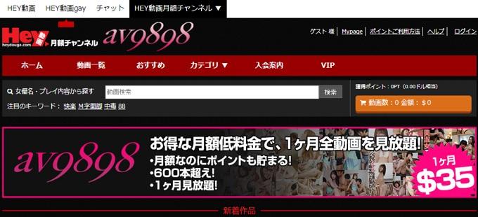 av9898月額定額制チャンネル