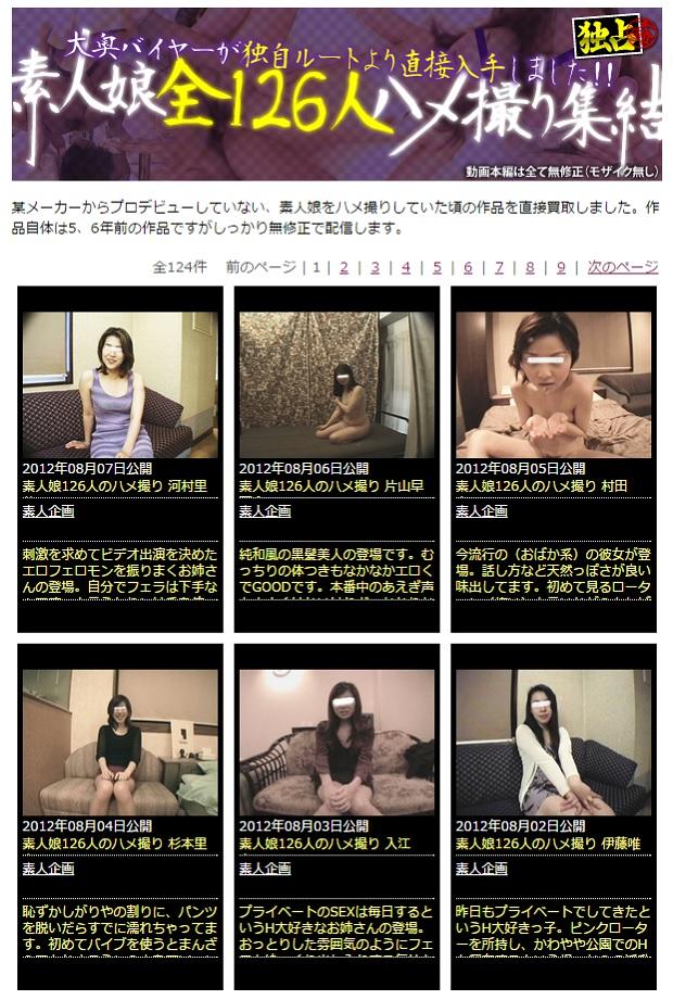 oooo9.com(旧 大奥~禁断の間~)配信作品