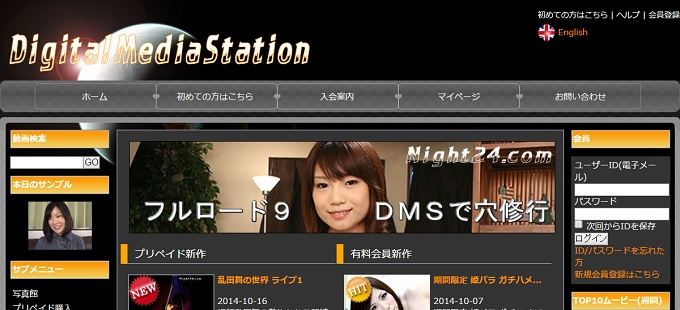 Digital Media Station(DMS)Night24.com入会検討用検証データ