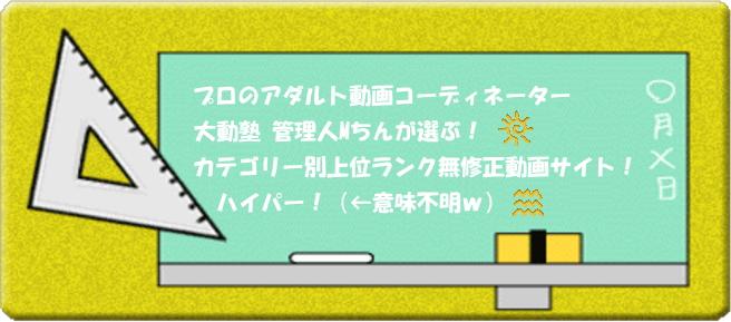 カテゴリー別上位ランク無修正動画サイト