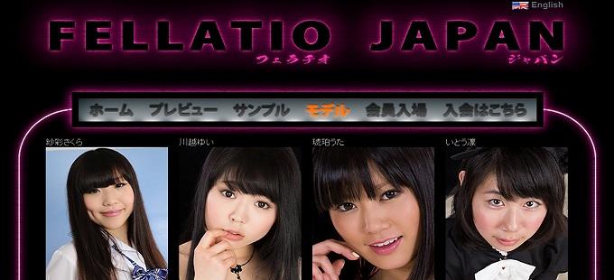 フェラチオジャパン(FellatioJapan.com)入会検討用検証データ