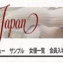 美脚フェチ倶楽部(LegsJapan.com)入会検討用検証データ