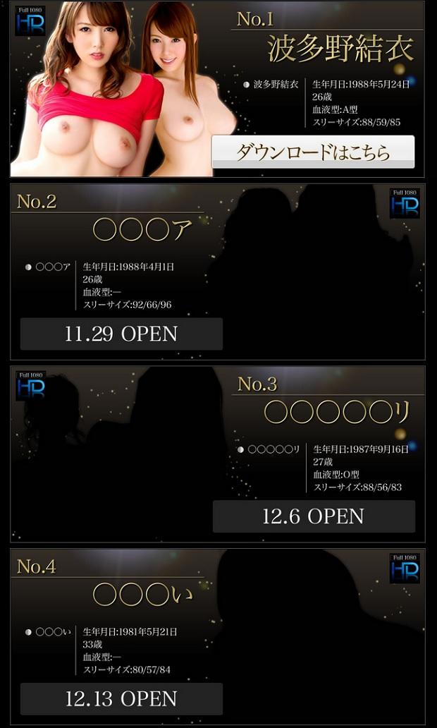 S級女優プレミアムキャンペーン2