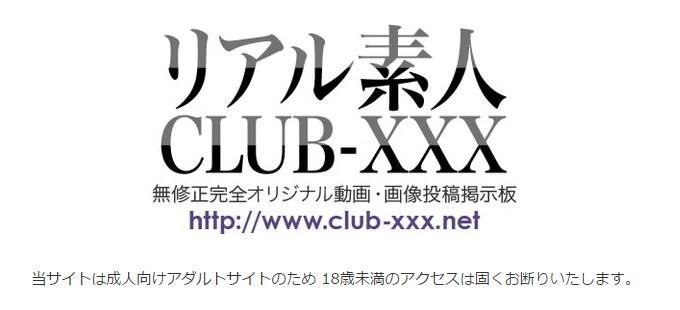 リアル素人 CLUB-XXX入会検討用検証データ