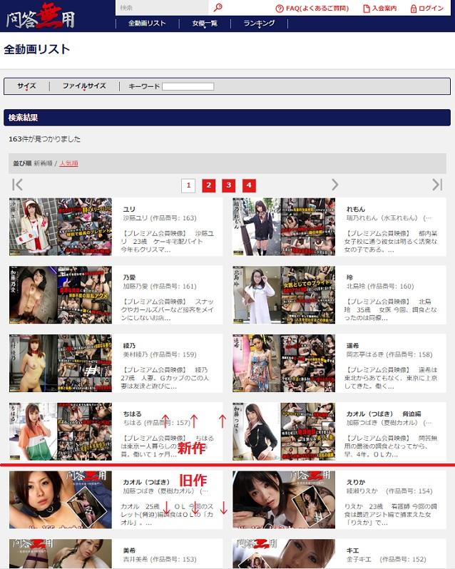 問答無用(mondo64.com)配信動画