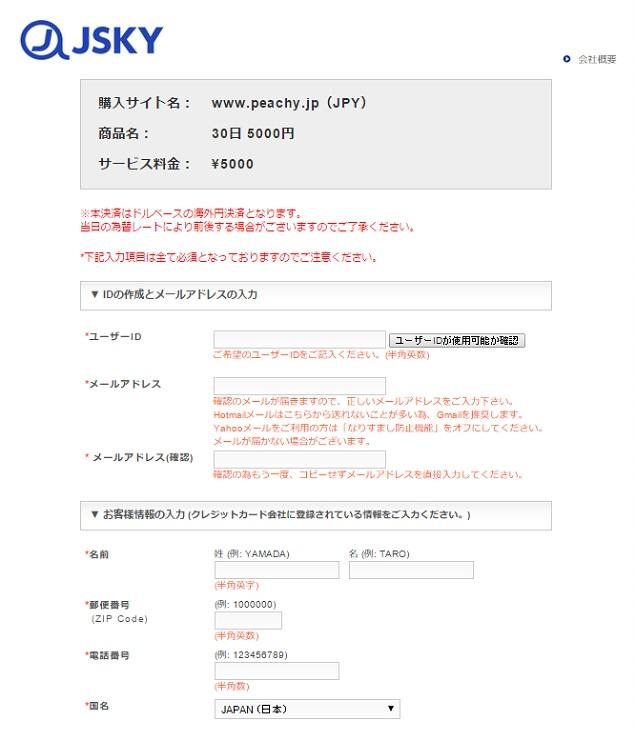 Peachy.jp決済ページ