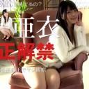上原亜衣初裏無修正DVD