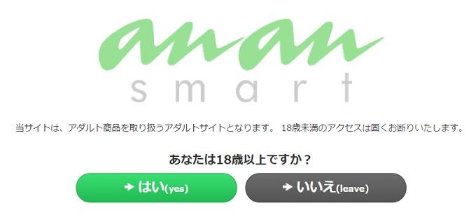 anan-smart(アンアンスマート)