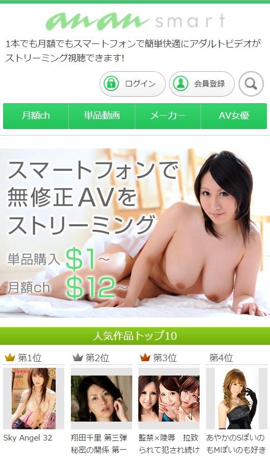 anan-smart(アンアンスマート)メインページ