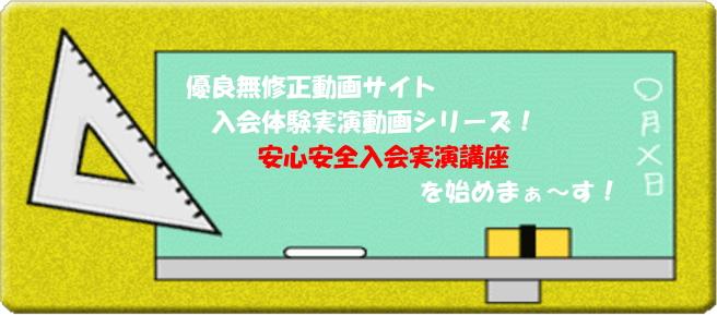 入会体験実演動画シリーズ