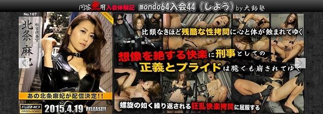 mondo64入会44(しよう)