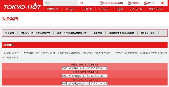 東京熱CCBill決済