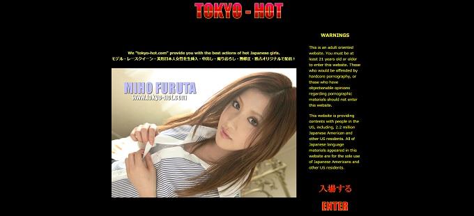 東京熱(TOKYO-HOT)閉鎖