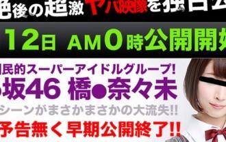 乃木坂46橋本奈々未トイレ盗撮動画