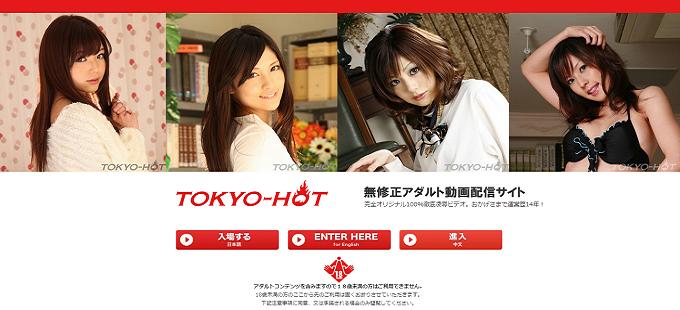 2つの東京熱の違い