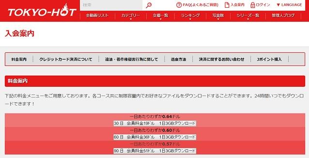 www.tokyo-hot.comの入会案内ページ