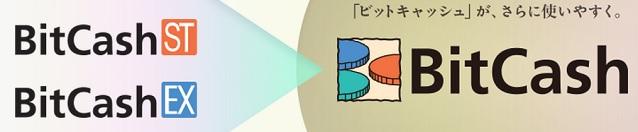ビットキャッシュEX&ST統合