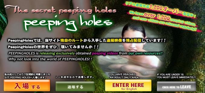 PEEPING HOLES(ピーピングホールズ)閉鎖