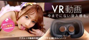 アダルトVR動画イメージ