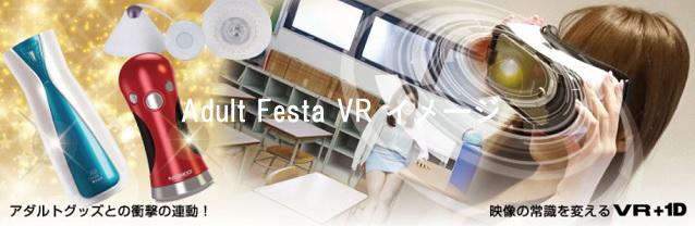 VR+1イメージ