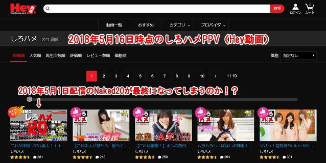 しろハメPPV(Hey動画)