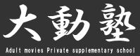 大人動画塾 有料アダルト動画サイトの裏話